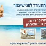 קנדה-ישראל | אסי טוכמאייר | ברק רוזן
