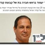 קנדה-ישראל: פאר נדיר מצטרף