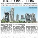 אסף טוכמאייר - קנדה-ישראל תקים עוד מגדל בפארק צמרת