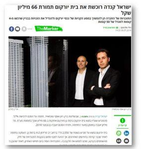 """דה-מרקר: קנדה ישראל רוכשת את יורוקום ב-66 מיליון ש""""ח"""