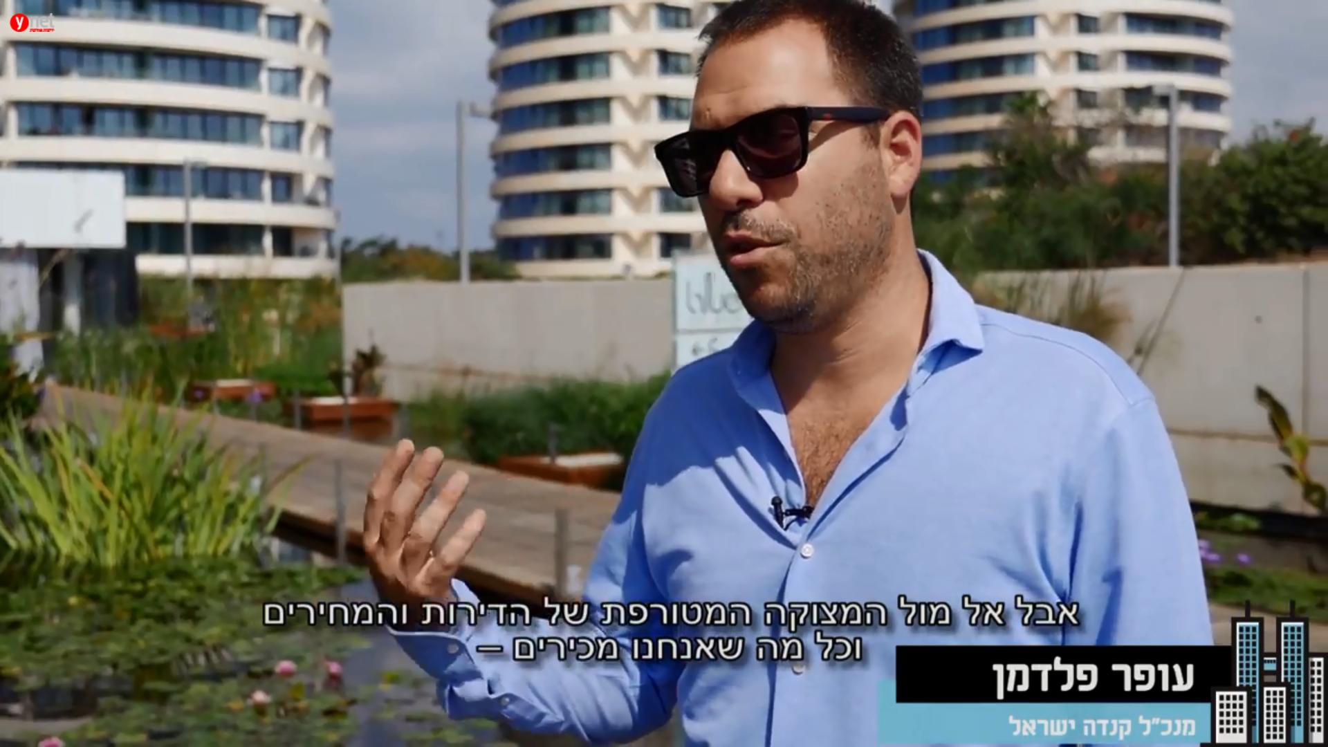 """צפו: קנדה ישראל – 70 שנה לנדל""""ן בישראל"""