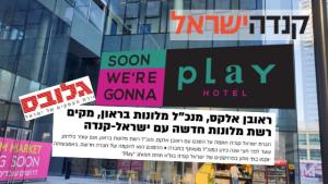 אתר גלובס מדווח כי אסי טוכמאייר וברק רוזן מקנדה ישראל יקימו רשת מלונות חדשה