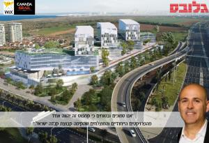 גלובס: WIX חתמה עם קנדה ישראל על הקמת קמפוס במתחם Blue